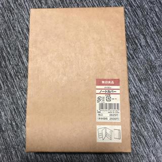 ムジルシリョウヒン(MUJI (無印良品))の無印良品 ナイロン ノートカバー 新品(ブックカバー)