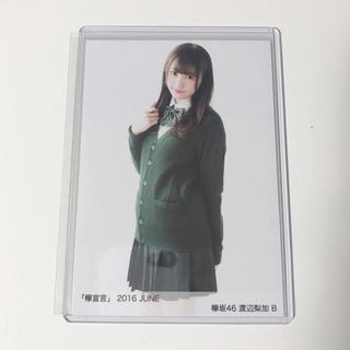 ケヤキザカフォーティーシックス(欅坂46(けやき坂46))の欅坂46 渡辺梨加 生写真(女性アイドル)