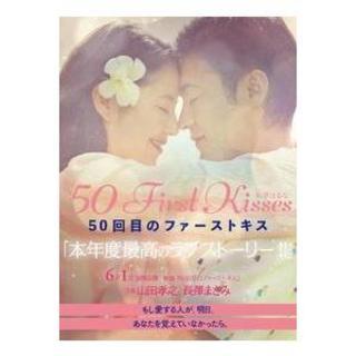 コウダンシャ(講談社)の50回目のファーストキス(文学/小説)