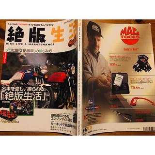 美品✨絶版生活 バイク ライフ メンテナンス 3月号増刊 第18巻第5号(その他)