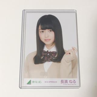 ケヤキザカフォーティーシックス(欅坂46(けやき坂46))の欅坂46 長濱ねる 生写真(女性アイドル)