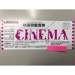 中日本興業映画券(その他)