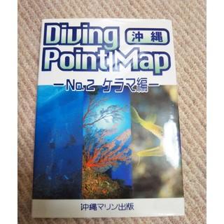 ダイビング ポイントマップ☆(マリン/スイミング)