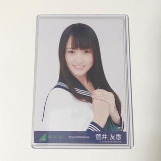 ケヤキザカフォーティーシックス(欅坂46(けやき坂46))の欅坂46 菅井友香 生写真(女性アイドル)