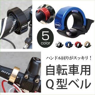 全5色☆自転車 ブルー ベル 青 アラーム Q型 おしゃれ アルミ かわいい(パーツ)