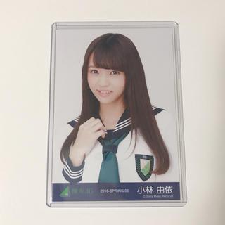 ケヤキザカフォーティーシックス(欅坂46(けやき坂46))の欅坂46 小林由依 生写真(女性アイドル)