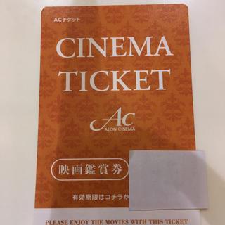 イオンシネマ 映画鑑賞券 ACチケット(その他)