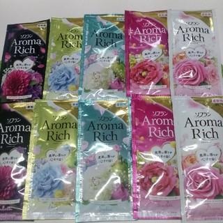 アロマリッチ 5つの香り♥️40ml ✖️10個♥️あたらしい香りに出会える♥️(洗剤/柔軟剤)