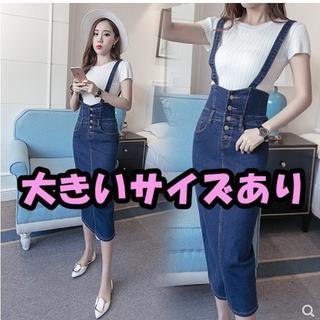 【即購入OK】大きいサイズ  ストレッチデニムサスペンダータイトスカート(その他)