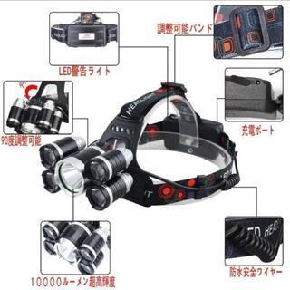 【バカ売れ!】LEDヘッドライト 10000ルーメン(ライト/ランタン)