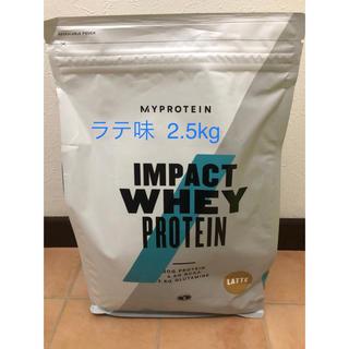 マイプロテイン(MYPROTEIN)のホエイプロテイン ラテ味  2.5kg(プロテイン)
