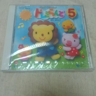 新品未開封 CD みんななかよしドレミらんど5 ポイント消化(キッズ/ファミリー)