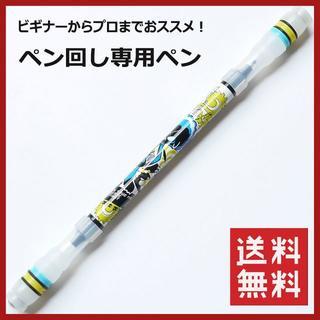 【即購入OK】ペン回し専用ペン 改造ペン ペン回し ホワイト(その他)
