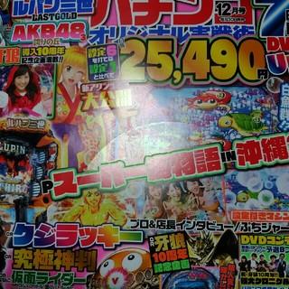 パチンコオリジナル実戦術2018年12月号DVD付き(パチンコ/パチスロ)