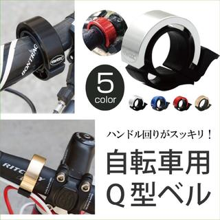 全5色☆自転車 シルバー ベル 銀 アラーム Q型 かわいい おしゃれ.アルミ(パーツ)
