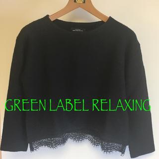 グリーンレーベルリラクシング(green label relaxing)のGREEN LABEL RELAXING 黒ラメニット(ニット/セーター)