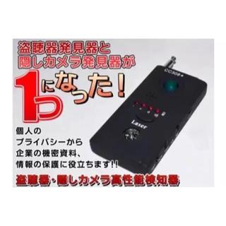 防犯 盗聴器 発見器 盗撮カメラ 発見器  探知機 cc308(防犯カメラ)