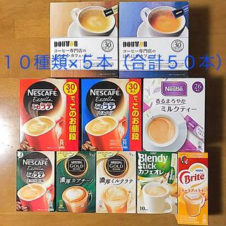 ネスレ(Nestle)のスティックコーヒー・ミルクティー・クリーミングパウダー等(10種×各5本)50本(コーヒー)