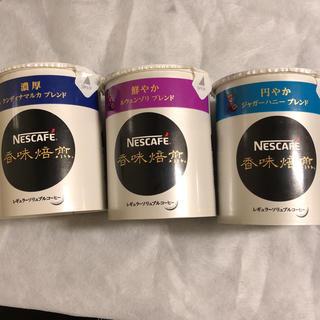 ネスレ(Nestle)のネスカフェ 香味焙煎 50g 3本セット(コーヒー)
