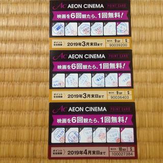 全国イオンシネマ 無料鑑賞券(ポイントカード) 3枚セット(その他)