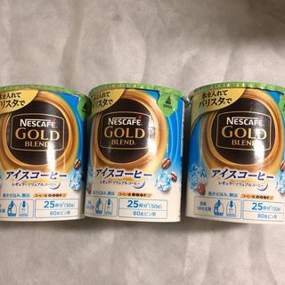 ネスレ(Nestle)のネスカフェ ゴールドブレンド 3本セット(コーヒー)