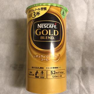 ネスレ(Nestle)のネスカフェ ゴールドブレンド(コーヒー)