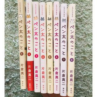コウダンシャ(講談社)のペン太のこと 1〜8巻  美品(その他)