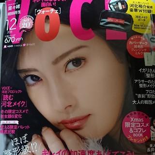 コウダンシャ(講談社)のVoce12月号(ファッション)