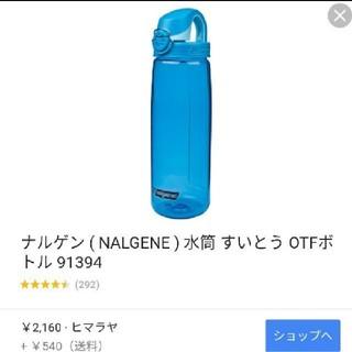 ナルゲン(Nalgene)の【新品未開封】nalgene ナルゲン OTFボトル グレイシャルブルー(登山用品)
