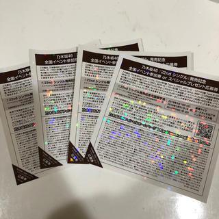 ノギザカフォーティーシックス(乃木坂46)の乃木坂46 22th 帰り道は遠回りしたくなる 全国握手券 8枚(女性アイドル)