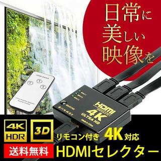 即日発送 新品未使用 送料無料 *1549 HDMI セレクター 分配器(映像用ケーブル)