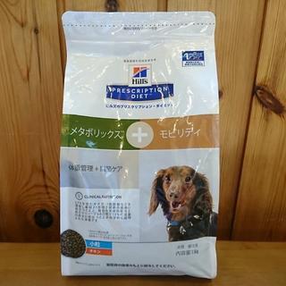 ヒルズ 犬用 メタボリックス+モビリティ 小粒 チキン 1.5kg×3袋(ペットフード)