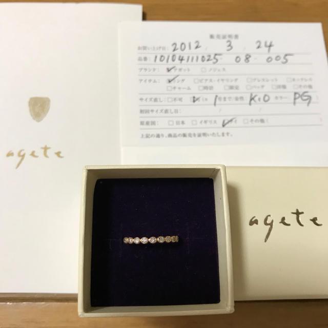 agete(アガット)のagete 10K フリルリング レディースのアクセサリー(リング(指輪))の商品写真