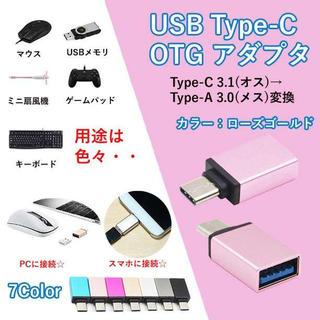 ☆大注目商品☆ USB Type C OTG対応 アダプタ ローズゴールド(PC周辺機器)