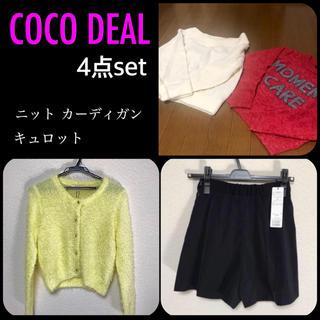 ココディール(COCO DEAL)のCOCO DEAL ♡ セット売り(ニット/セーター)