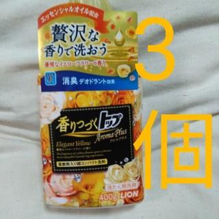 ライオン(LION)の香りつづくトップ 本体 3個(洗剤/柔軟剤)