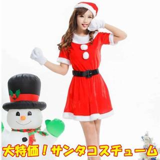 お得☆サンタ コスプレ 衣装 クリスマス イベント レディース 4点セット(衣装一式)