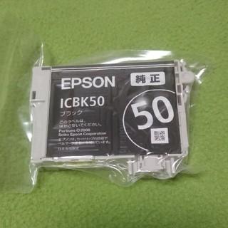エプソン(EPSON)のエプソン 純正 インク 50 ブラック(PC周辺機器)