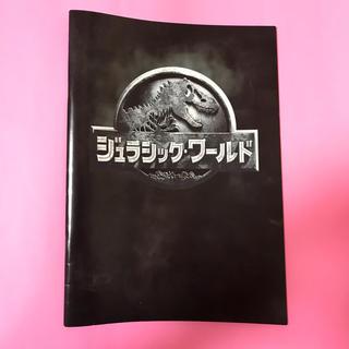 ユニバーサルエンターテインメント(UNIVERSAL ENTERTAINMENT)のジュラシックワールド パンフレット(洋画)