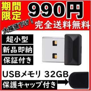 USBメモリー 32GB 超小型 ブラック 保護キャップ付き 送料込 新品(PC周辺機器)