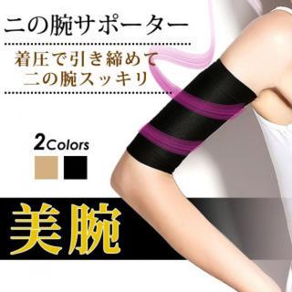 19 二の腕 シェイパー ゲルマニウム配合 2枚組 レディース ブラック(エクササイズ用品)