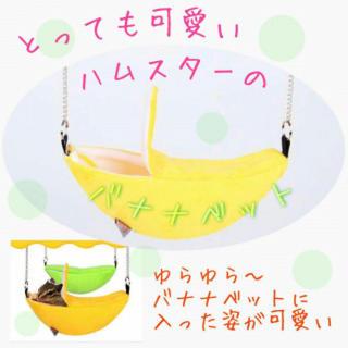 とっても可愛い♡92 イエロー ハムスターのバナナベット☆バナナハンモック(小動物)