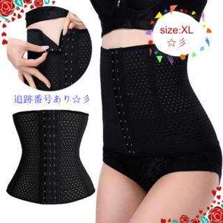 9 XL ウエストニッパー コルセット ウエストシェイパー くびれ 腰痛 矯正(エクササイズ用品)