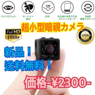 小型カメラ (防犯カメラ)