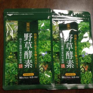 野草酵素 2パック(ダイエット食品)