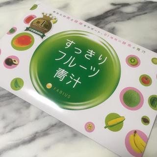 ファビウス(FABIUS)の新品 すっきりフルーツ青汁(ダイエット食品)