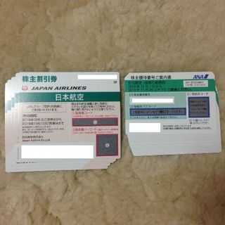 ジャル(ニホンコウクウ)(JAL(日本航空))のJAL5枚、ANA15枚 株主優待券(航空券)