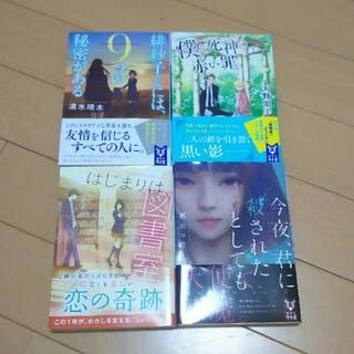 コウダンシャ(講談社)の恋愛&友情小説4点セット(文学/小説)