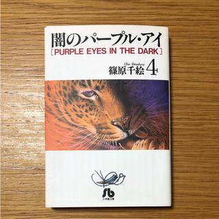 闇のパープルアイ 第4巻 篠原千絵 漫画 文庫(少女漫画)