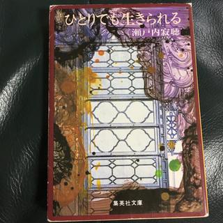 シュウエイシャ(集英社)のひとりでも生きられる(文学/小説)